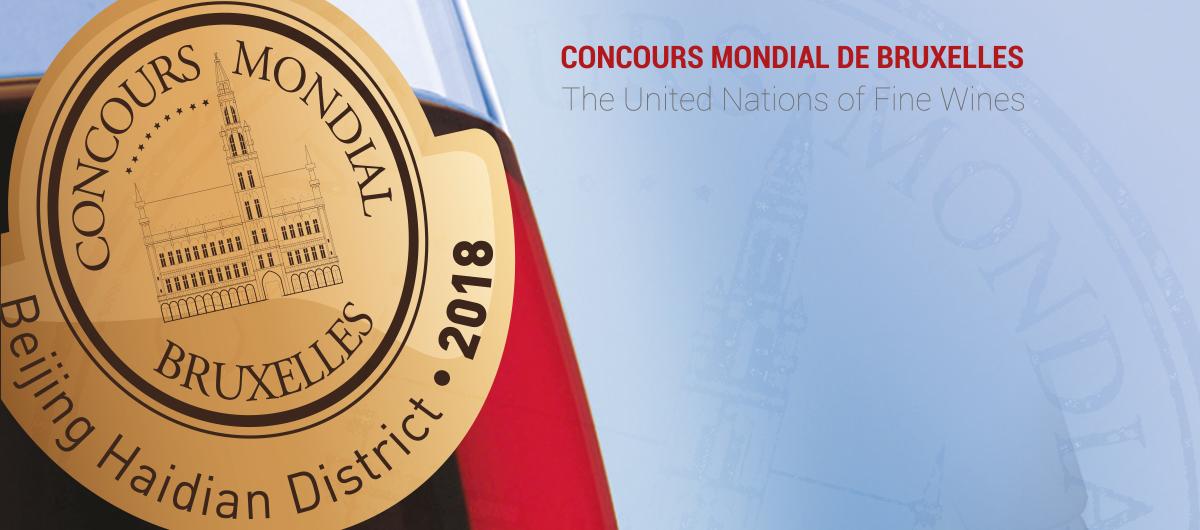 Logo Concours Mondial de Bruxelles 2018